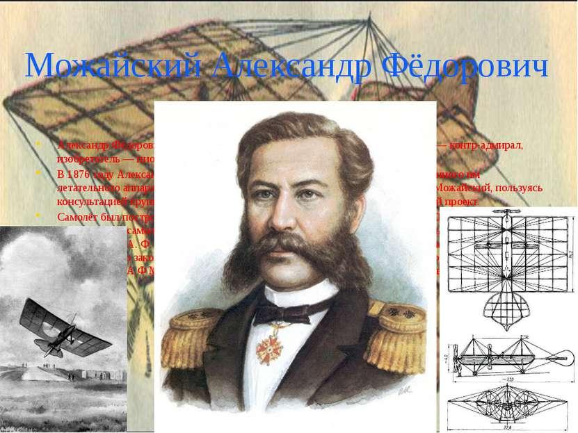 Можайский Александр Фёдорович Александр Фёдорович Можайский — российский воен...