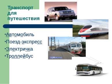 Транспорт для путешествия Автомобиль Поезд-экспресс Электричка Троллейбус