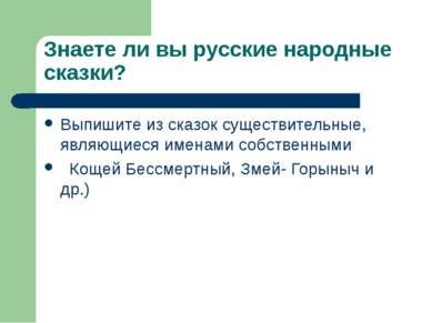 Знаете ли вы русские народные сказки? Выпишите из сказок существительные, явл...