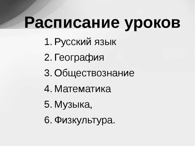 Русский язык География Обществознание Математика Музыка, Физкультура. Расписа...