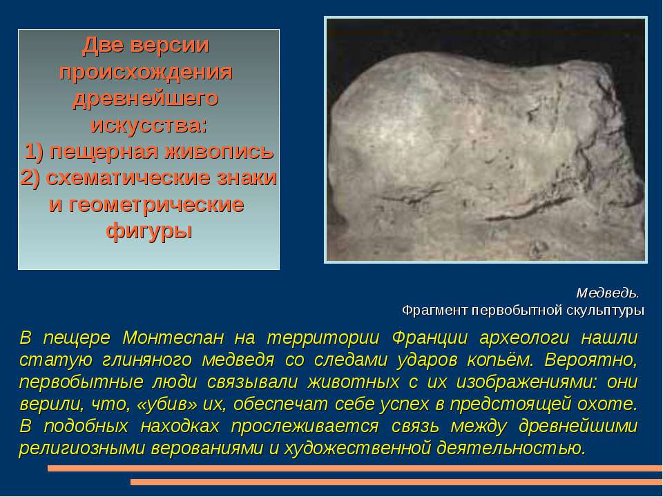 Медведь. Фрагмент первобытной скульптуры Две версии происхождения древнейшего...