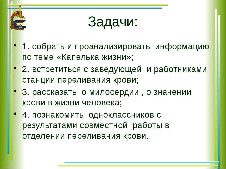 Задачи: 1. собрать и проанализировать информацию по теме «Капелька жизни»; 2....