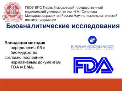 Биоаналитические исследования Валидация методик определения ЛВ в биожидкостях...