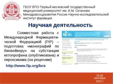 19-20 сентября 2012 г Совместная работа с Международной Фармацевти-ческой Фед...