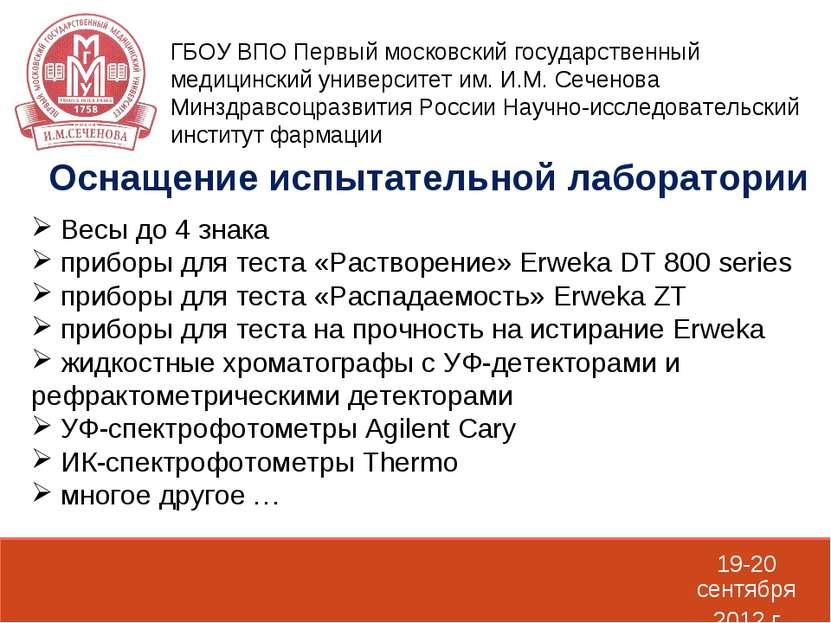 19-20 сентября 2012 г Оснащение испытательной лаборатории ГБОУ ВПО Первый мос...