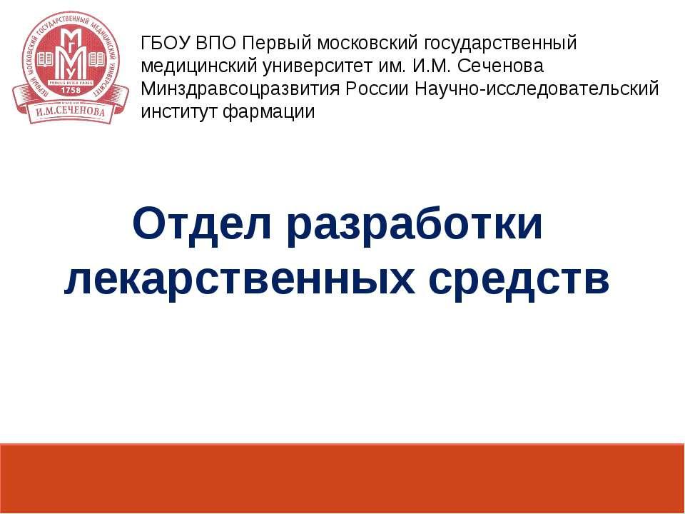 Отдел разработки лекарственных средств ГБОУ ВПО Первый московский государстве...