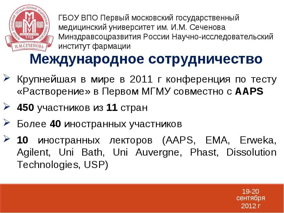 19-20 сентября 2012 г Крупнейшая в мире в 2011 г конференция по тесту «Раство...