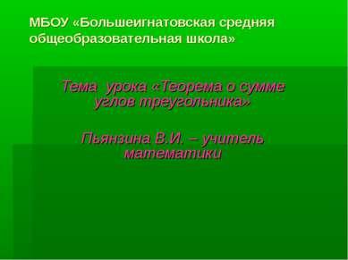 МБОУ «Большеигнатовская средняя общеобразовательная школа» Тема урока «Теорем...