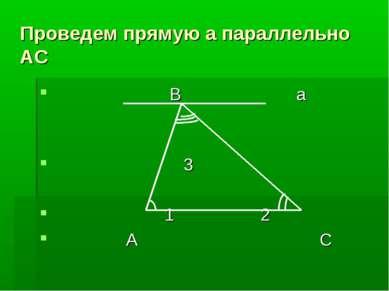 Проведем прямую а параллельно АС В а 3 1 2 А С