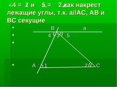 4 = 1 и 5 = 2 как накрест лежащие углы, т.к. а//АС, АВ и ВС секущие В а 4 3 5...