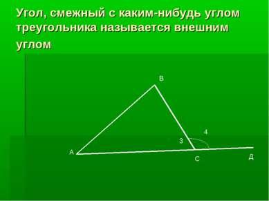 Угол, смежный с каким-нибудь углом треугольника называется внешним углом А В ...