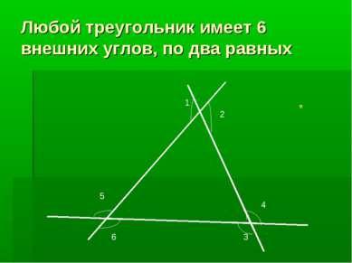 Любой треугольник имеет 6 внешних углов, по два равных 1 2 4 3 5 6
