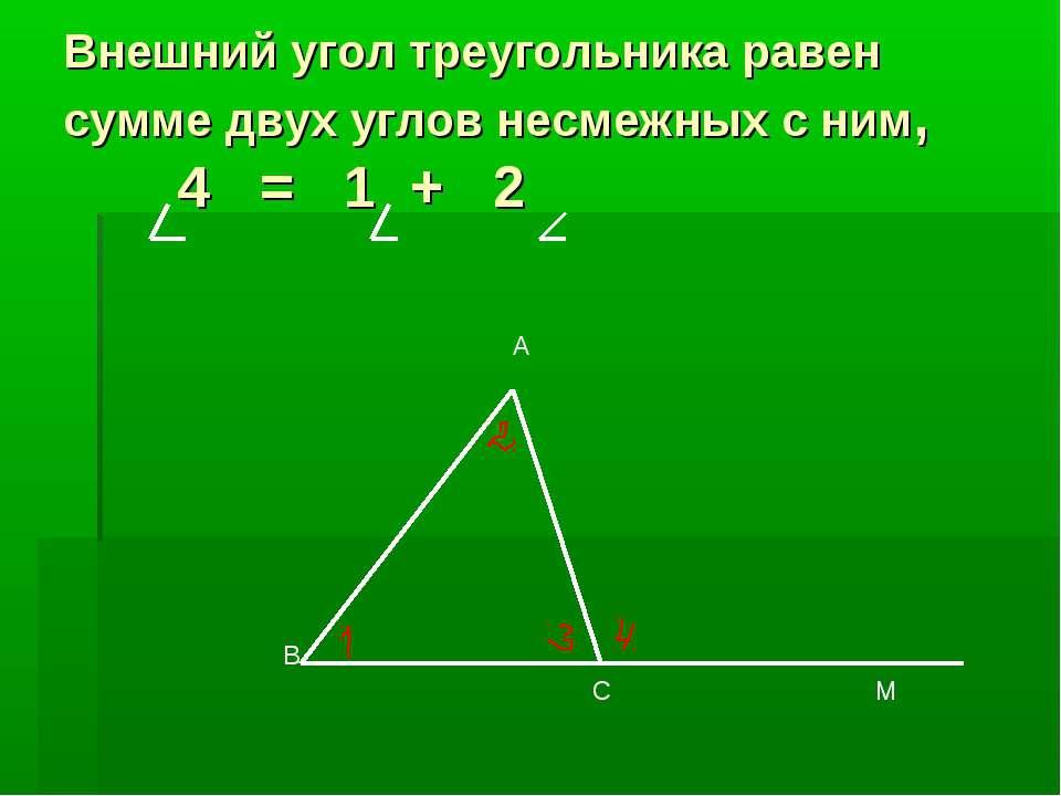 Внешний угол треугольника равен сумме двух углов несмежных с ним, 4 = 1 + 2 А...