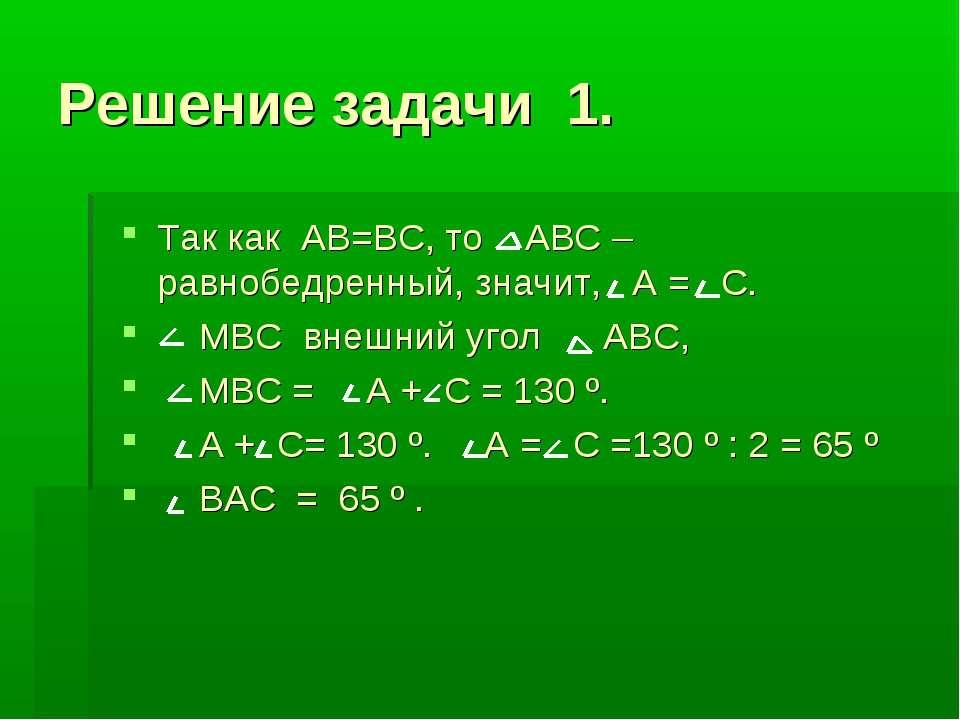 Решение задачи 1. Так как АВ=ВС, то АВС – равнобедренный, значит, А = С. МВС ...