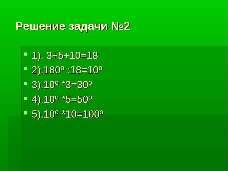 Решение задачи №2 1). 3+5+10=18 2).180º :18=10º 3).10º *3=30º 4).10º *5=50º 5...
