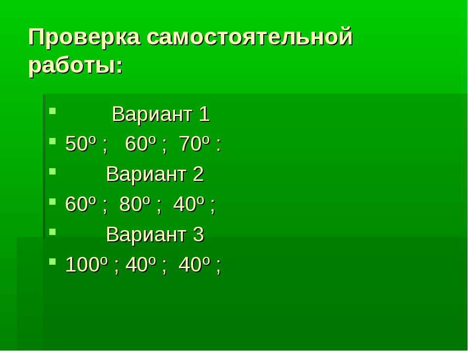 Проверка самостоятельной работы: Вариант 1 50º ; 60º ; 70º : Вариант 2 60º ; ...