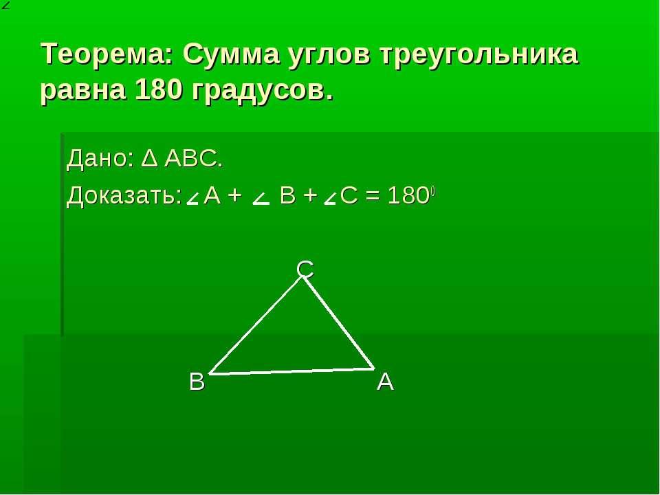 Теорема: Сумма углов треугольника равна 180 градусов. Дано: ∆ ABC. Доказать: ...
