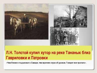 Л.Н. Толстой купил хутор на реке Тананык близ Гавриловки и Патровки «Чем ближ...