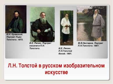 Л.Н. Толстой в русском изобразительном искусстве И.Н. Крамской. Портрет Льва ...