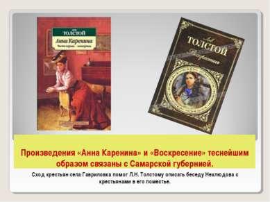 Произведения «Анна Каренина» и «Воскресение» теснейшим образом связаны с Сама...