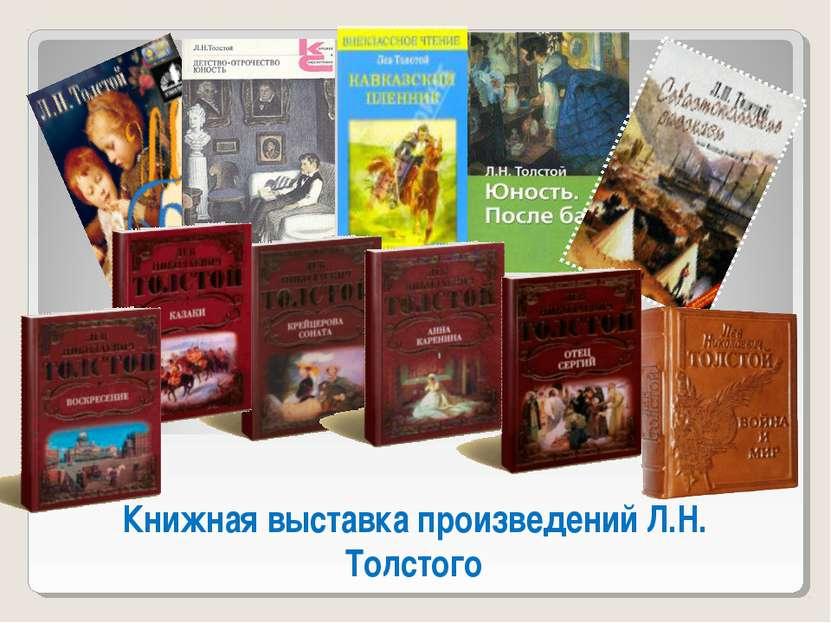 Книжная выставка произведений Л.Н. Толстого