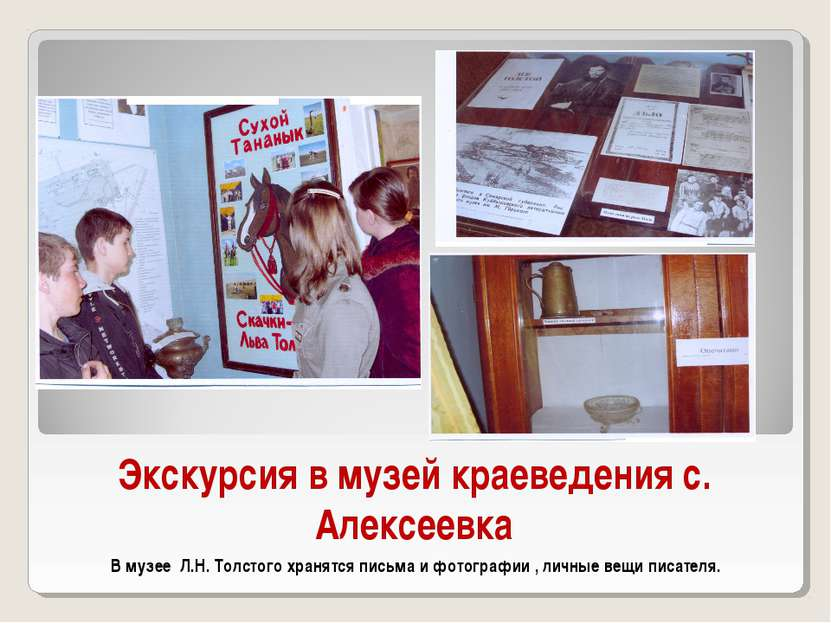 Экскурсия в музей краеведения с. Алексеевка В музее Л.Н. Толстого хранятся пи...