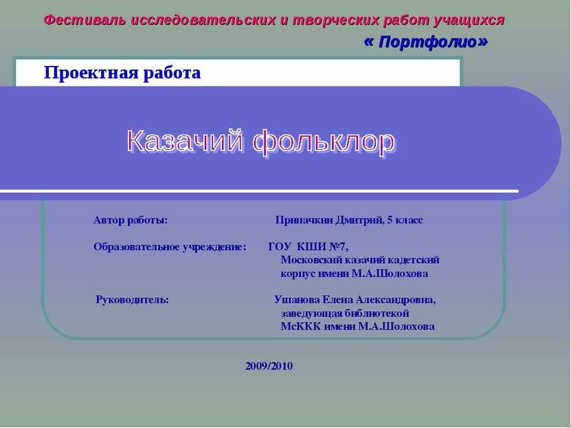 Фестиваль исследовательских и творческих работ учащихся « Портфолио» Автор ра...