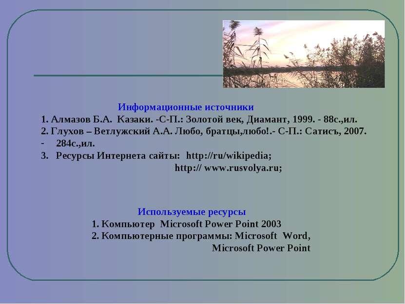Используемые ресурсы 1. Компьютер Microsoft Power Point 2003 2. Компьютерные ...