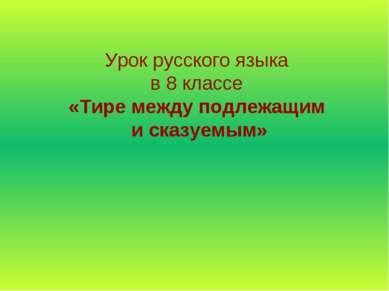 Урок русского языка в 8 классе «Тире между подлежащим и сказуемым»
