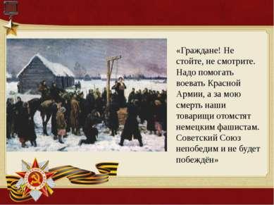 «Граждане! Не стойте, не смотрите. Надо помогать воевать Красной Армии, а за ...