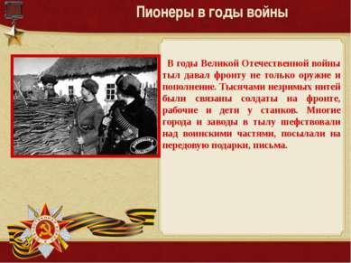 В годы Великой Отечественной войны тыл давал фронту не только оружие и пополн...