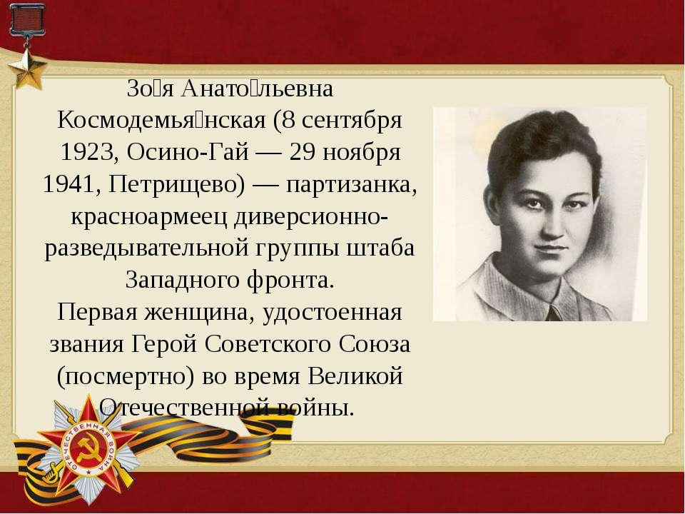 Зо я Анато льевна Космодемья нская (8 сентября 1923, Осино-Гай — 29 ноября 19...