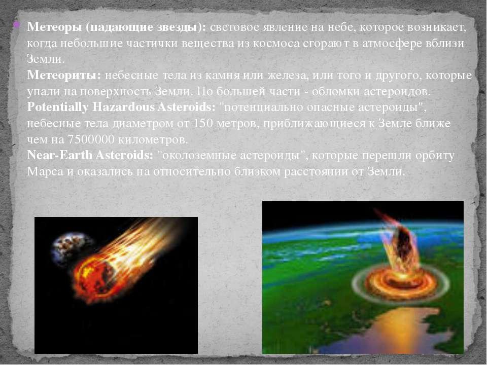 Метеоры (падающие звезды): световое явление на небе, которое возникает, когда...