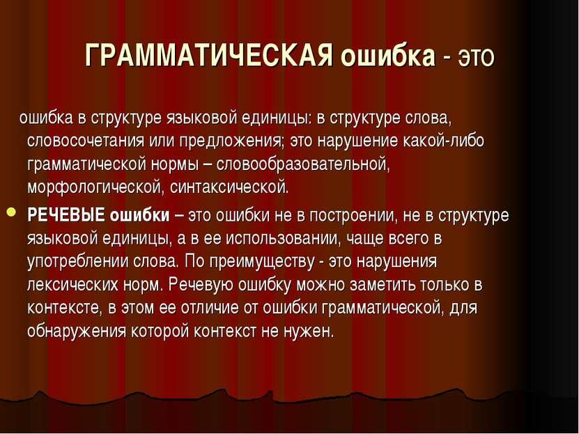 ГРАММАТИЧЕСКАЯ ошибка - это ошибка в структуре языковой единицы: в структуре ...