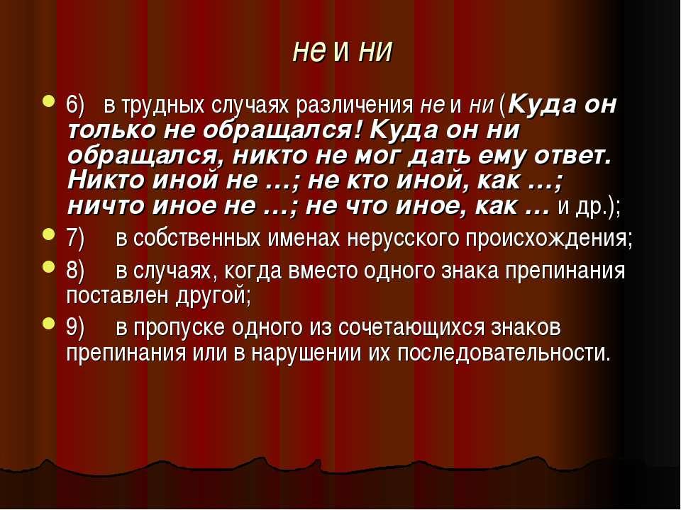 не и ни 6) в трудных случаях различения не и ни (Куда он только не обращался!...