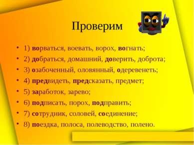 Проверим 1) ворваться, воевать, ворох, вогнать; 2) добраться, домашний, довер...