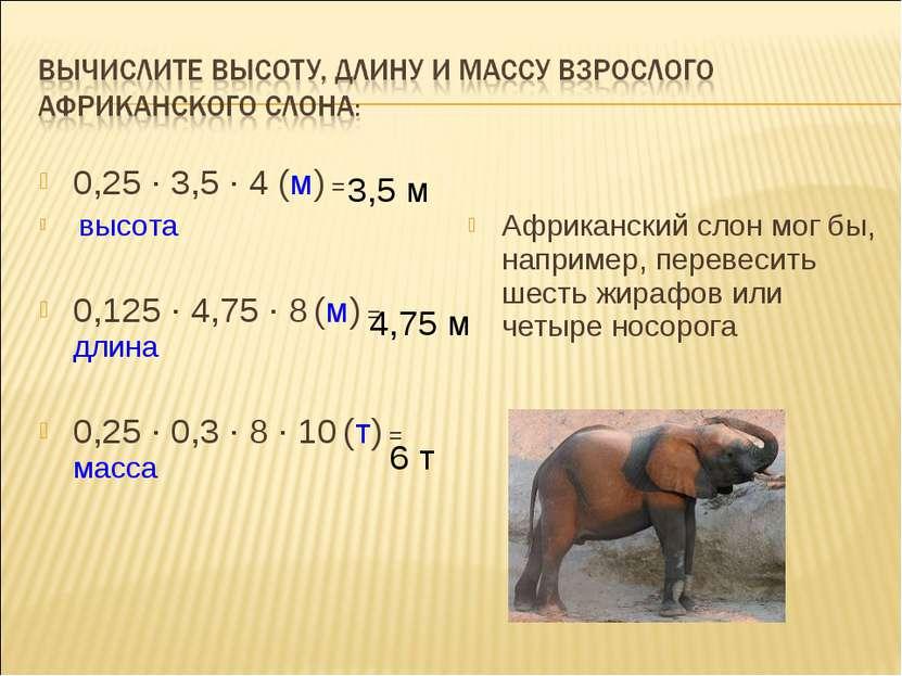 0,25 ∙ 3,5 ∙ 4 (м) = высота 0,125 ∙ 4,75 ∙ 8 (м) = длина 0,25 ∙ 0,3 ∙ 8 ∙ 10 ...