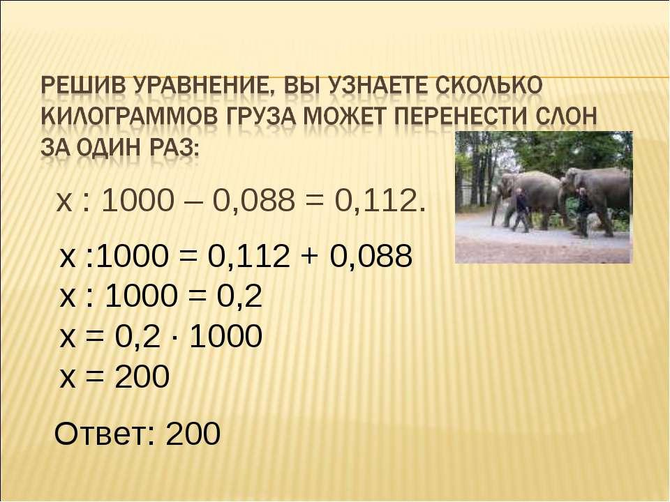 х : 1000 – 0,088 = 0,112. х :1000 = 0,112 + 0,088 х : 1000 = 0,2 х = 0,2 · 10...