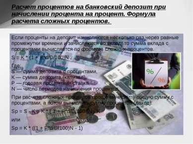 Если проценты на депозит начисляются несколько раз через равные промежутки вр...