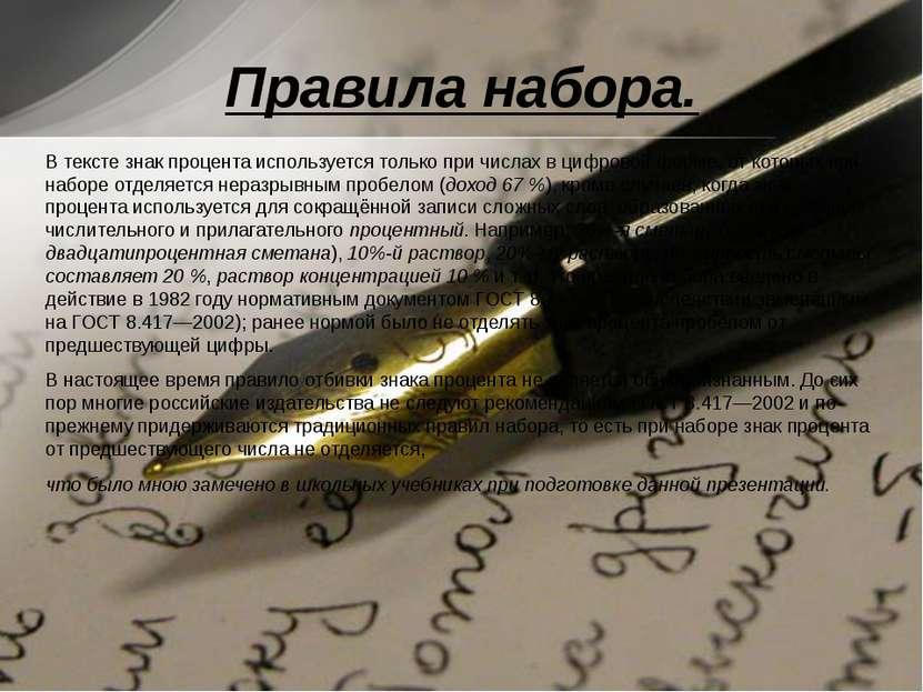 В тексте знак процента используется только при числах в цифровой форме, от ко...