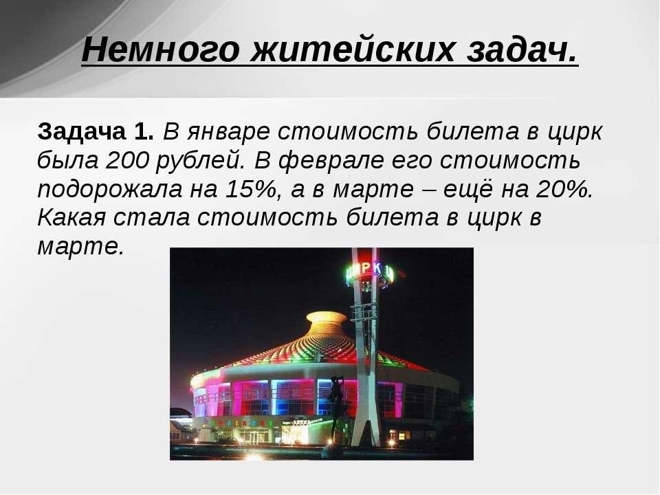Задача 1. В январе стоимость билета в цирк была 200 рублей. В феврале его сто...
