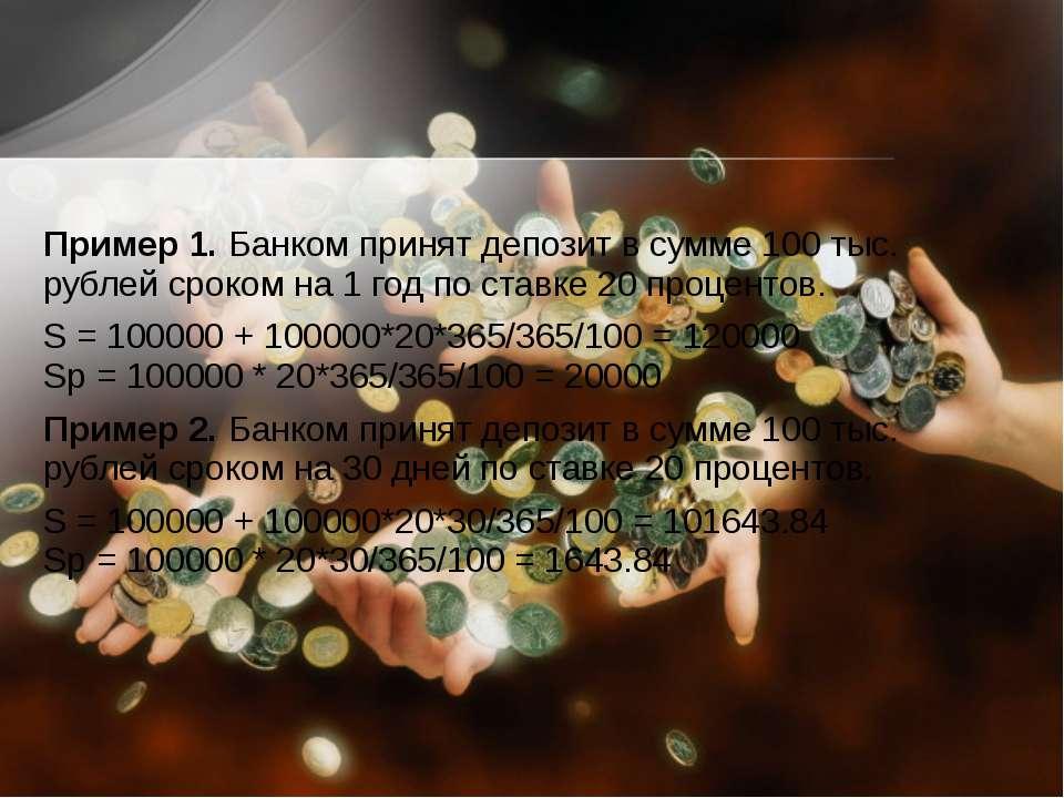 Пример 1. Банком принят депозит в сумме 100 тыс. рублей сроком на 1 год по ст...