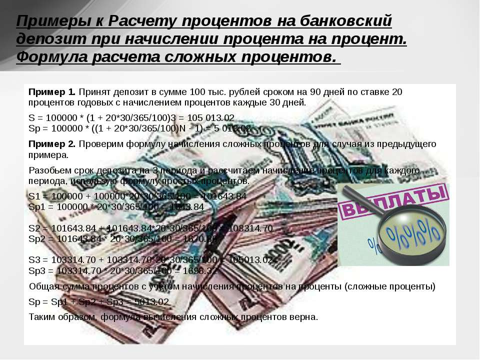 Пример 1. Принят депозит в сумме 100 тыс. рублей сроком на 90 дней по ставке ...