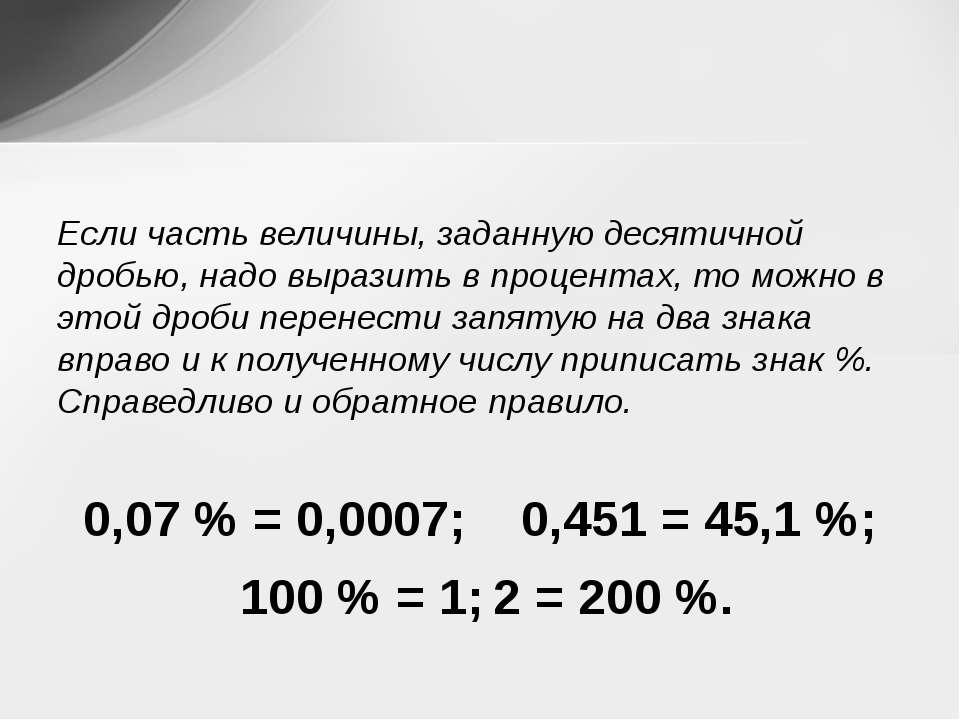 Если часть величины, заданную десятичной дробью, надо выразить в процентах, т...