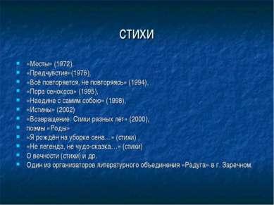 стихи «Мосты» (1972), «Предчувстие»(1978), «Всё повторяется, не повторяясь» (...
