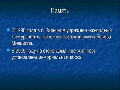 Память В 1998 года в г. Заречном учреждëн ежегодный конкурс юных поэтов и про...