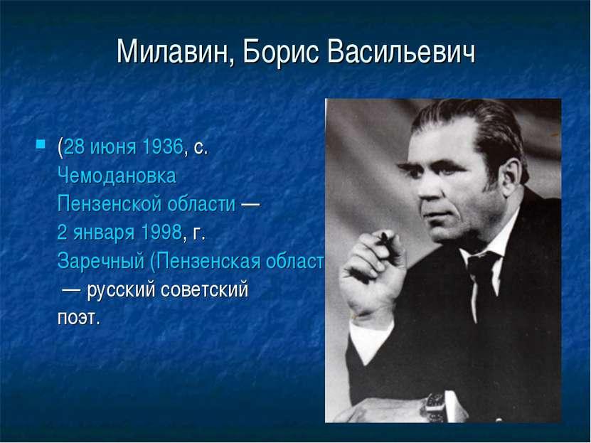 Милавин, Борис Васильевич (28 июня1936, с.ЧемодановкаПензенской области—...