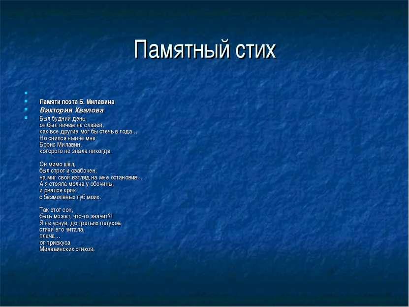 Памятный стих Памяти поэта Б. Милавина Виктория Хвалова Был будний день, он б...