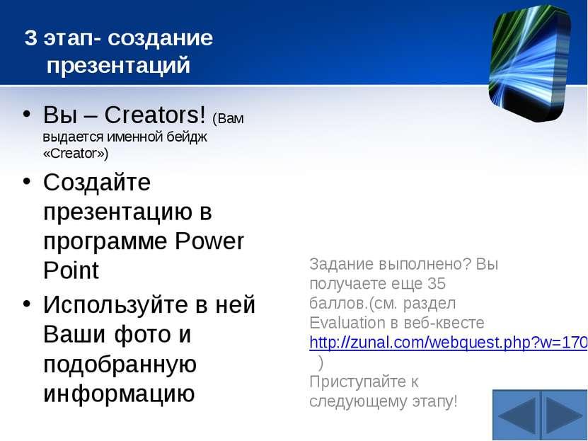 3 этап- создание презентаций Вы – Creators! (Вам выдается именной бейдж «Crea...