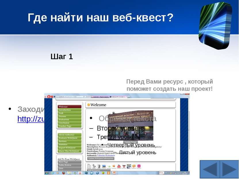 Где найти наш веб-квест? Шаг 1 Заходим по ссылке : http://zunal.com/webquest....